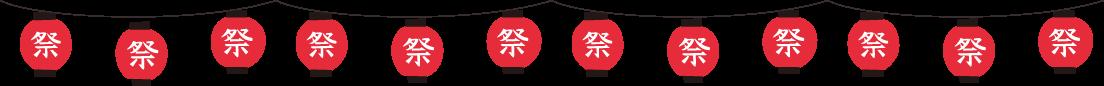 あぼ太郎に飾ってある提灯を模しています。
