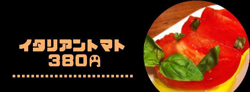イタリアン冷やしトマトの紹介