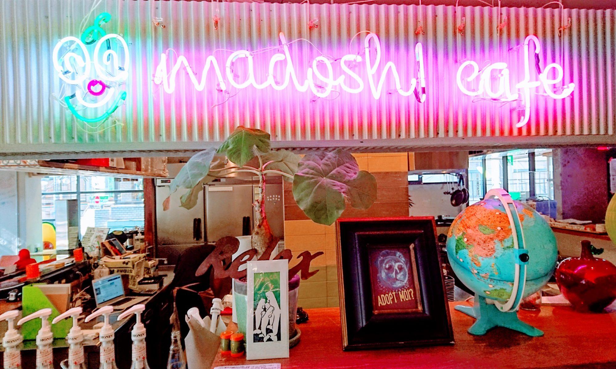 アボカドを愛する皆さまのための店 アボカド料理専門店 アボカド屋マドッシュカフェ